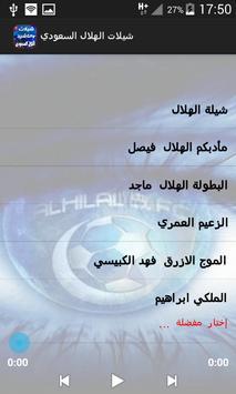 اناشيد الهلال السعودي 2017 apk screenshot