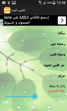 جميع اغاني اليسا apk screenshot