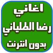 رضا الطلياني بدون- انترنت icon