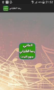 رضا الطلياني بدون- انترنت poster