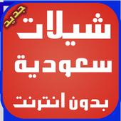 شيلات سعودية جديدة -بدون نت icon