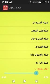 شيلات سعودية جديدة -بدون نت apk screenshot
