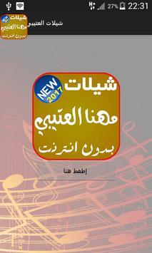 شيلات العتيبي- بدون انترنت poster