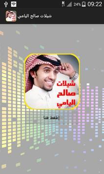 شيلات صالح اليامي 2017 poster