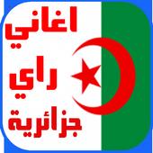 اغاني جزائرية راي بدون انترنت icon