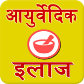 Ayurvedic remedies Hindi icon