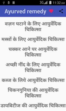 Ayurvedic remedies Hindi poster