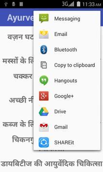 Ayurvedic remedies Hindi screenshot 1