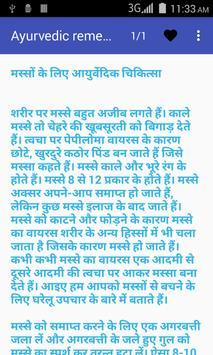 Ayurvedic remedies Hindi screenshot 2
