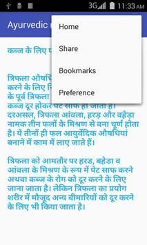 Ayurvedic remedies Hindi apk screenshot