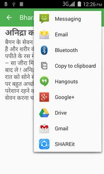 Bharat Ke Ayurvedic Upchar apk screenshot