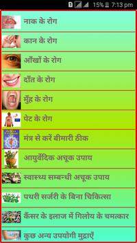 Ayurveda Remedy (Treatment) poster