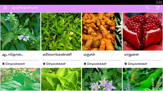 Ayurvedic Herbal  Plants Tips screenshot 1