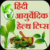 Ayurvedic Health app in hindi icon