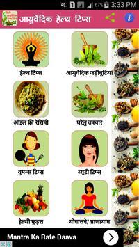 Ayurvedic Health app in hindi poster