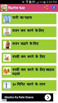 Ayurvedic Health app in hindi screenshot 1