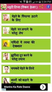 Ayurvedic Health app in hindi screenshot 2