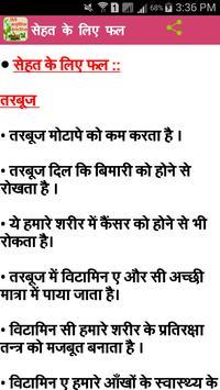 Ayurvedic Health app in hindi screenshot 4