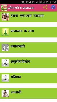 Ayurvedic Health app in hindi screenshot 5