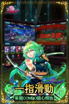 血姬契約 apk screenshot