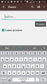 Müqəddəs Kitab screenshot 11