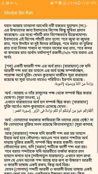শবে বরাতের নামাজ এবং ফজিলত screenshot 1