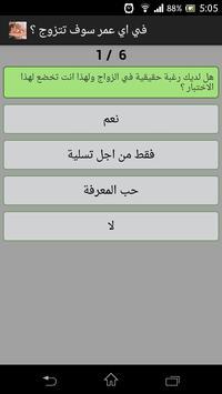 في اي عمر سوف تتزوج ؟ screenshot 1