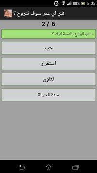في اي عمر سوف تتزوج ؟ screenshot 2