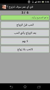 في اي عمر سوف تتزوج ؟ screenshot 3