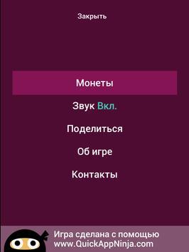 ЭЛЕОН! Угадай героев screenshot 7