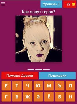 ЭЛЕОН! Угадай героев screenshot 10