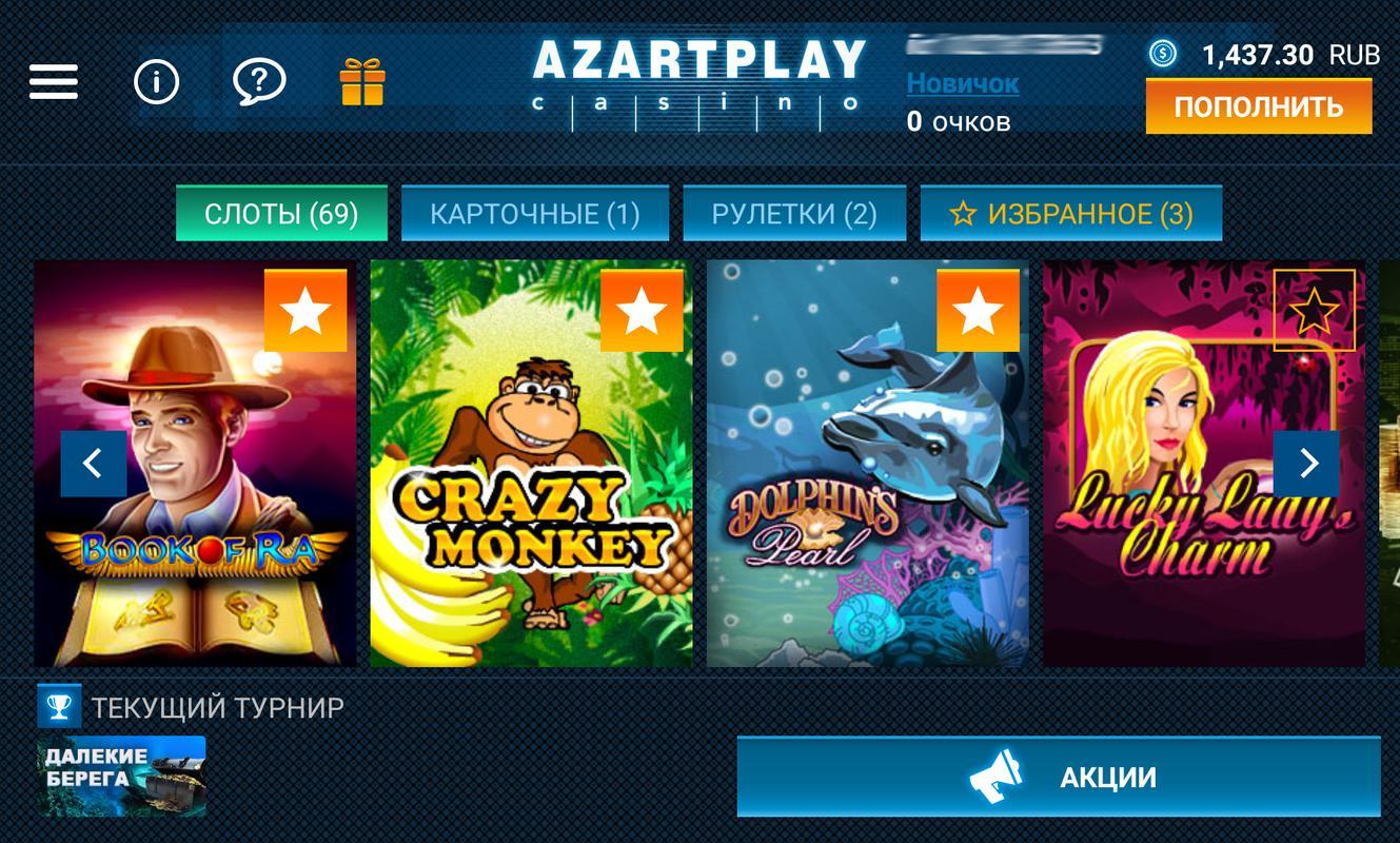 azartplay официальный сайт