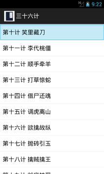 三十六计 apk screenshot
