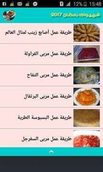 ألذ أطباق قناة سميرة الجزائرية poster