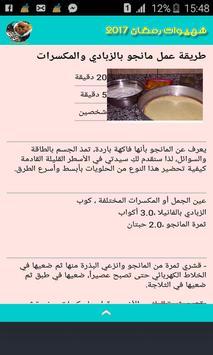 ألذ أطباق قناة سميرة الجزائرية screenshot 1