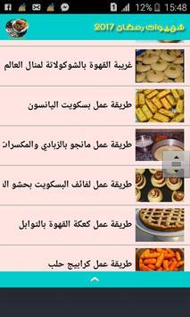 ألذ أطباق قناة سميرة الجزائرية screenshot 2