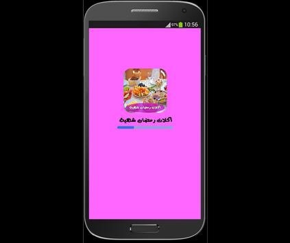 أطباق وحلويات سميرة poster