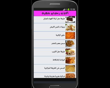 أطباق وحلويات سميرة apk screenshot