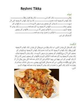 Tikka boti recipes in urdu apk download free food drink app tikka boti recipes in urdu apk screenshot forumfinder Gallery