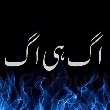 Sheher e Zaat urdu novel Umera screenshot 1