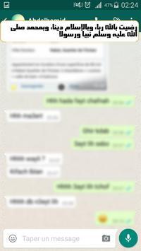 أذكار المسلم screenshot 3