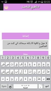 أذكار المسلم screenshot 1