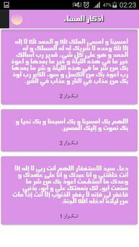 أذكار المسلم screenshot 6