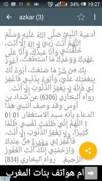 اذكار الصباح والمساء poster