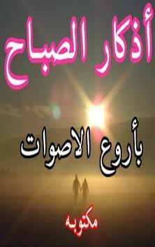 اذكار الصباح screenshot 4