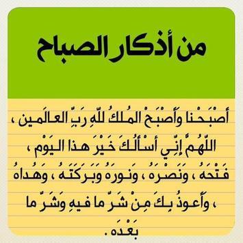 اذكار الصباح والمساء وادعية جلب الرزق poster