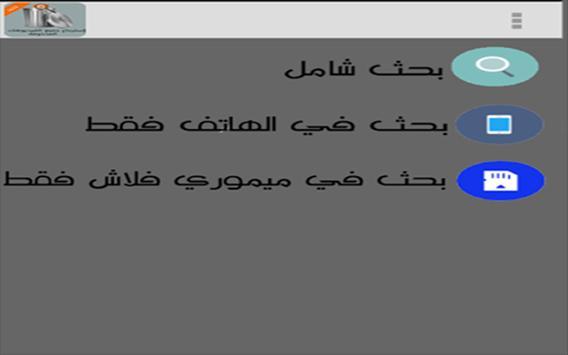 إسترجاع الفيديوهات prank screenshot 2