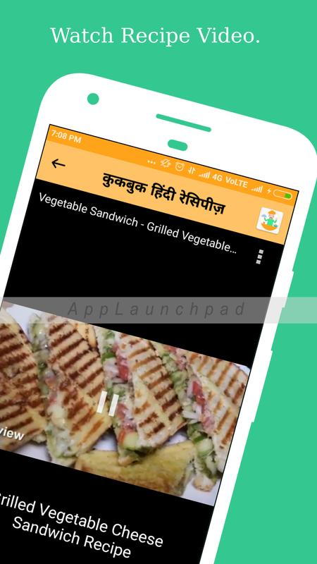 5000 cooking recipe and cooking videos in hindi for android apk 5000 cooking recipe and cooking videos in hindi 6 forumfinder Images