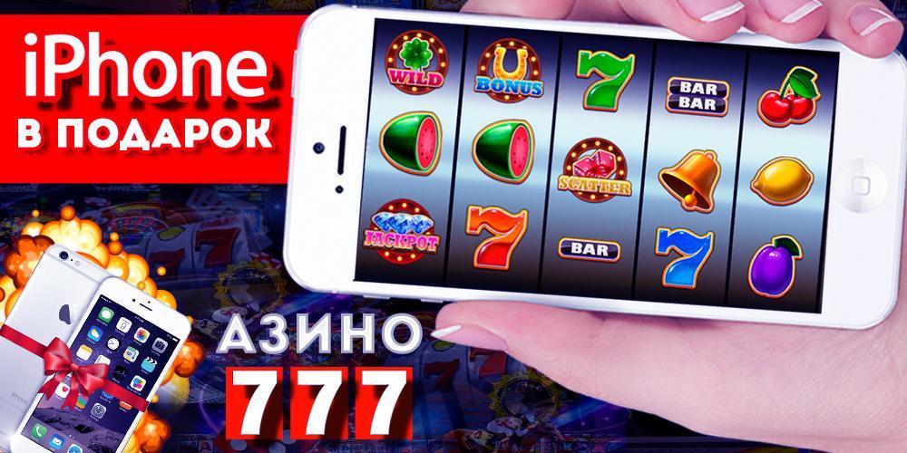 азино 777 приложение на андроид