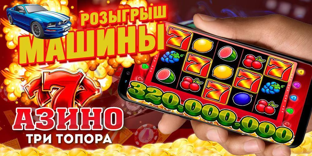 азино 3 топора игра